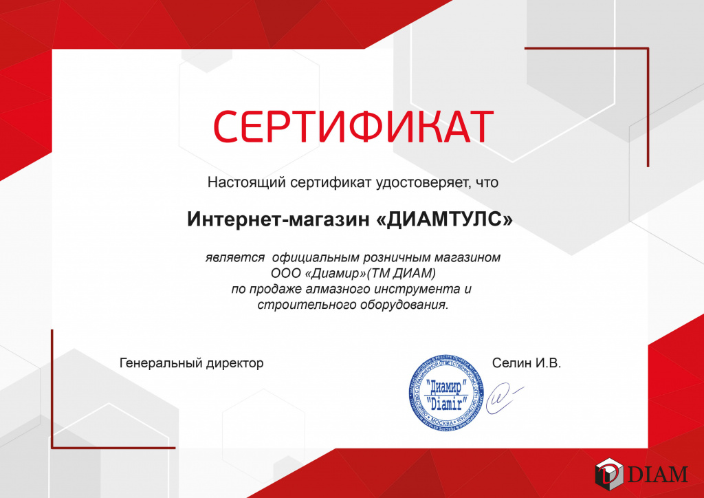 Сертификат ДИАМ.jpg